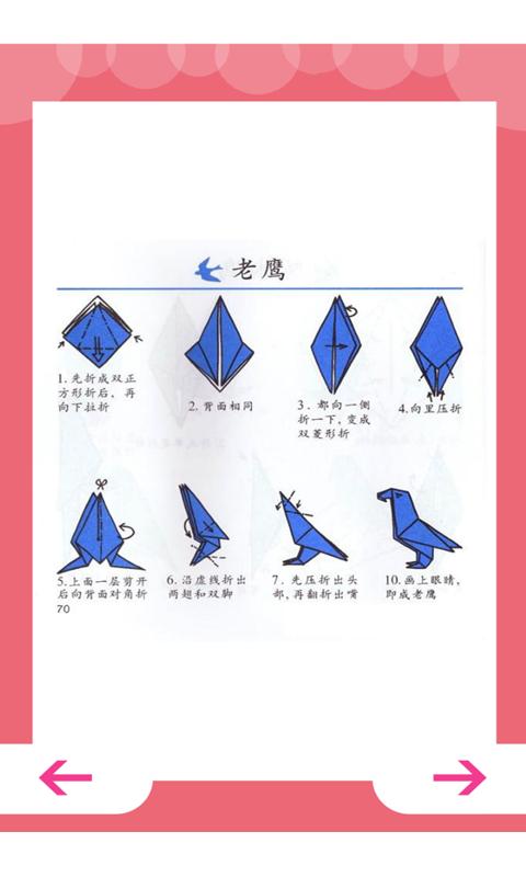 宝宝学折纸动物篇 v1.0