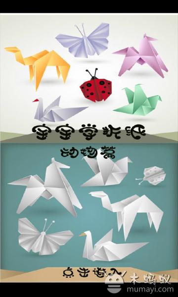 宝宝学折纸动物篇v1