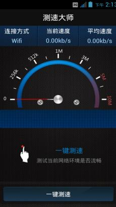 测速大师 V3.1.5