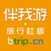 伴我游旅行社版 V1.2