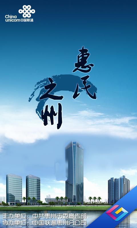 惠民之州 v1.0.05032