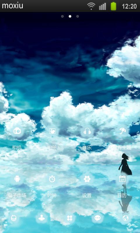 天空之境魔秀桌面主题 v3.0.0
