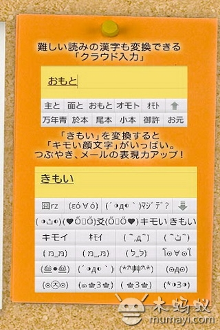 日语输入法 Simeji V8.4.3