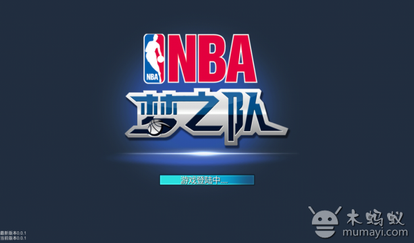 NBA梦之队 360版 V