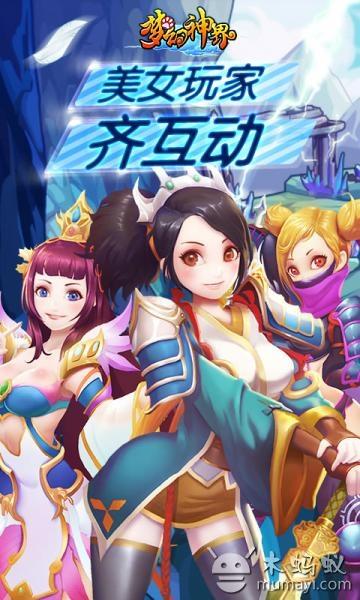 梦幻神界 V2.1.4.0