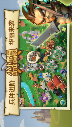 小小帝国 Little Empire V1.18.1