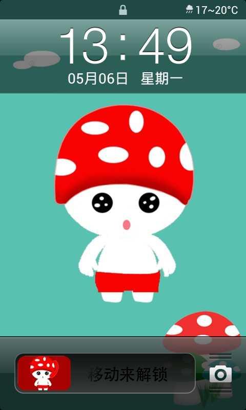 小可爱蘑菇人锁屏下载_小可爱蘑菇人锁屏手机版下载