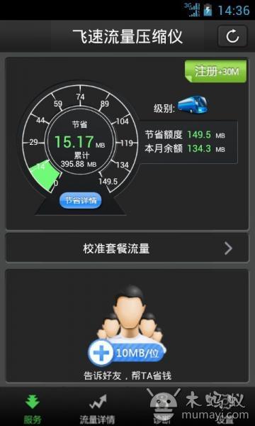 飞速流量压缩仪 V2.1.3