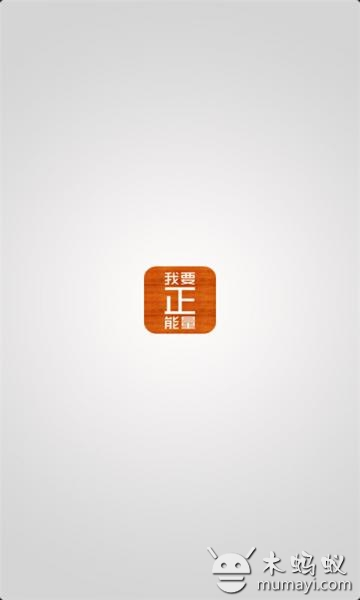 励志小故事app1.0_android手机版下载_宝气软件