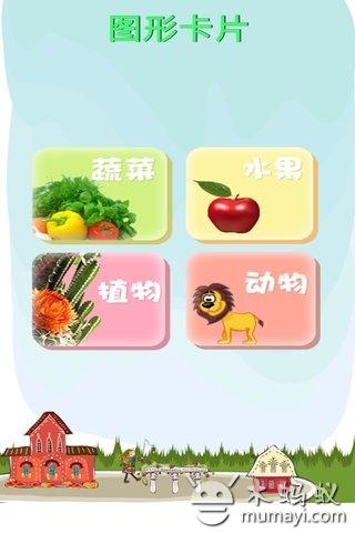 儿童启蒙学习卡片v1.1.1