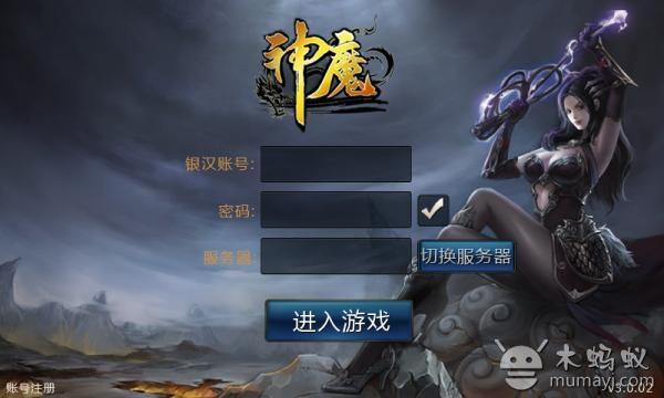 神魔 九游版 V3.2.01