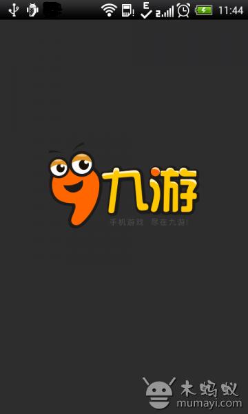 手机游戏免费畅玩 九游游戏中心 v2.1.2