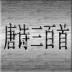 唐诗三百首 V1301
