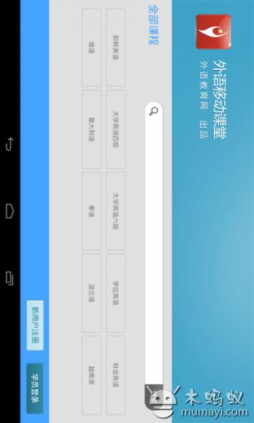 外语移动课堂HD V2.4.2