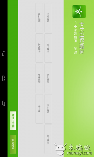 中小學移動課堂HD V2.4.2
