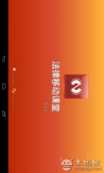 法律移動課堂HD V2.4.7