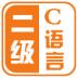 计算机二级C语言 V2.73