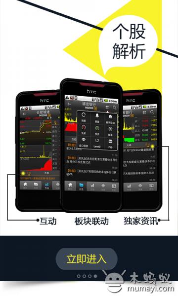 大智慧手机炒股Android版-截图