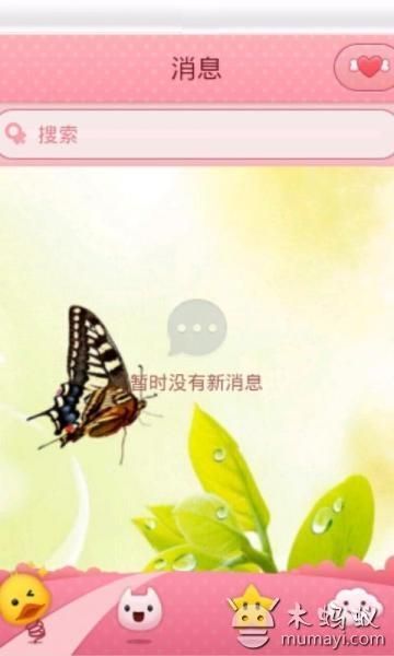 个性QQ主题透明皮肤背景图V1.0 软件图片