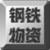 中国钢铁物资门户网 V1.05