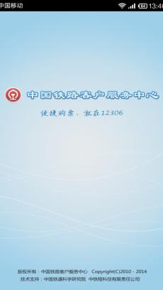 12306官方版 V5.1.2