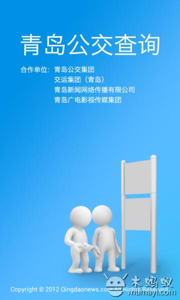 青岛公交查询 V4.2.1