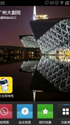广州地铁官方APP V3.7.4