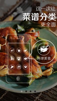 菜谱精灵 V2.4.1