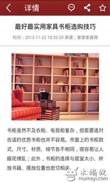 家家软件网V2.1.2_蚂蚁资讯_新闻_木家具安卓家具纠纷买卖图片