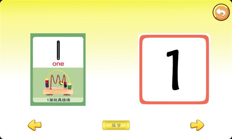 寶寶學數字包含了1-100阿拉伯數字的發音和寫法,讓寶寶更加形象的圖片