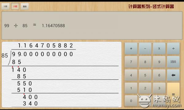 竖式计算器v1.0_教育学习