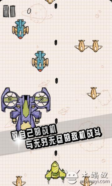 2014全民飞机大战狂潮再起!