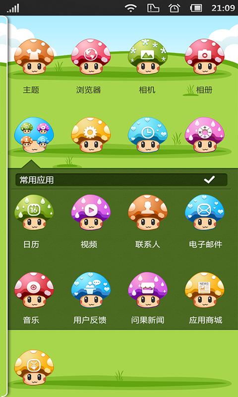 可爱蘑菇-蘑菇手机主题 v1.