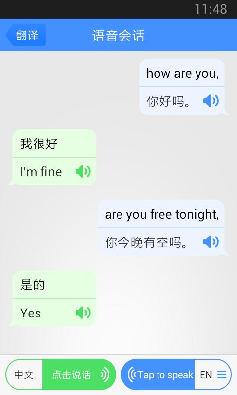 百度翻译 baidu translate v3.3