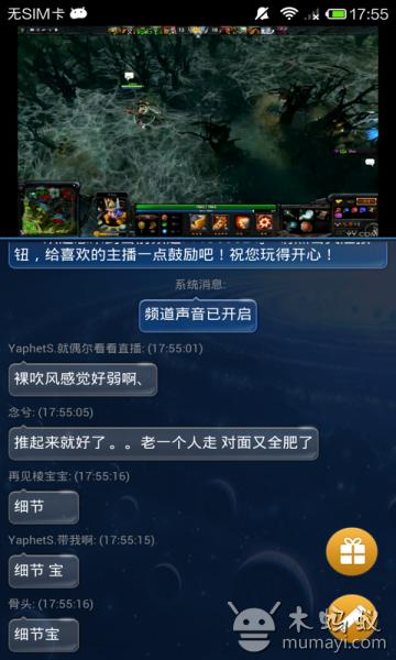 YY游戏直播-截图
