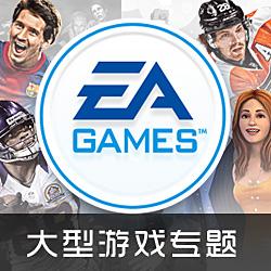 EA大型游戲專題