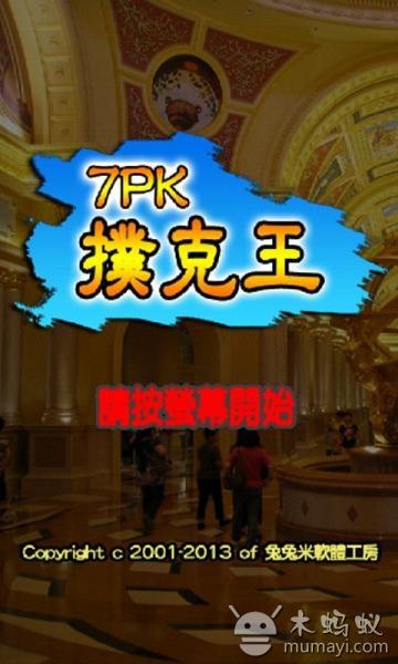 7pk扑克王(life)