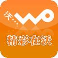 沃门户 V5.0.4