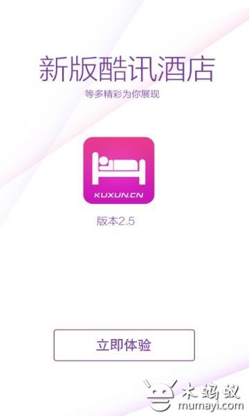 酷讯酒店 V5.3.1
