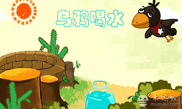 乌鸦喝水_安卓版_安卓手机游戏下载图片