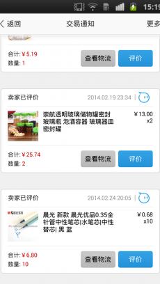 旺信 V4.4.3