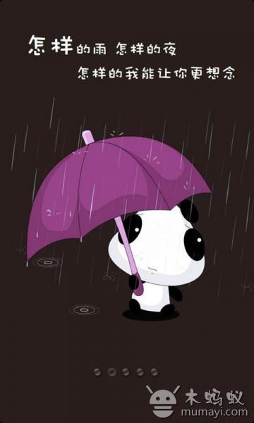 可爱小熊猫主题动态壁纸2.3安卓客户端下载_mdpda手机