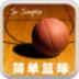 简单篮球 V1.3.0