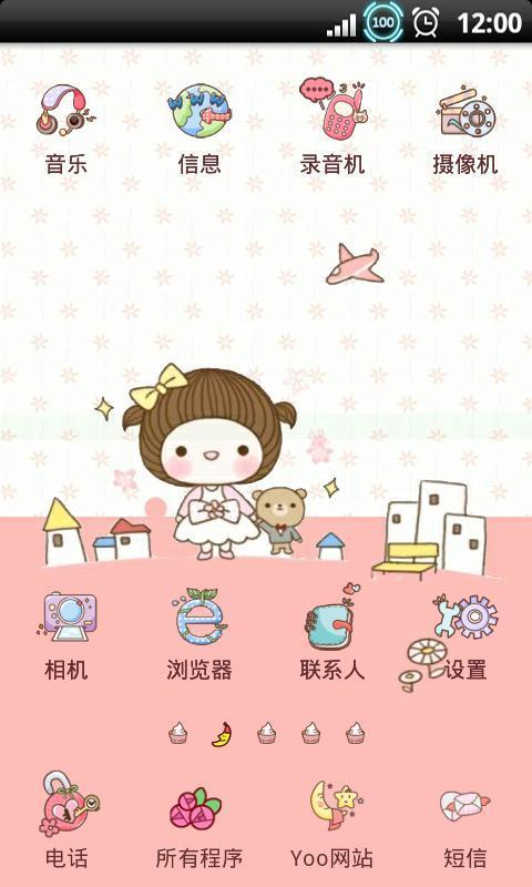 yoo主题-可爱大头娃娃 v4.05