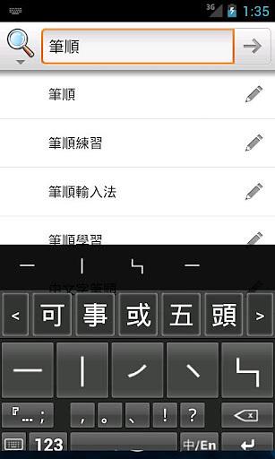 五的笔顺笔画顺序-笔顺五码 中文输入法下载 笔顺五码 中文输入法