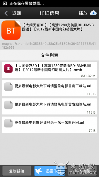 p2 p番号搜索器安卓版