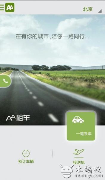 AA用车-截图