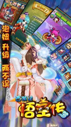 西游悟空传 360版 V1.4.0