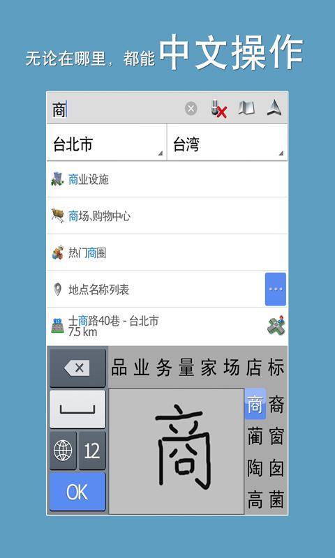 台湾地图 V5.0