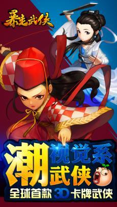 暴走武侠 360版 V1.7.0